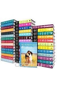 Коллекция романов Ридерз Дайджест (комплект из 42 книг)