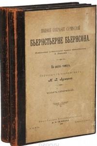Полное собрание сочинений Бьернстьерне Бьернсона в 2-х томах