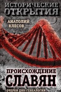 Происхождение славян. Очерки ДНК-генеалогии