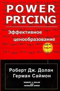 Эффективное ценообразование