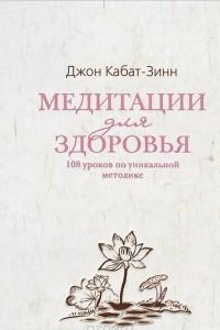 Медитации для здоровья. 108 уроков по уникальной методике