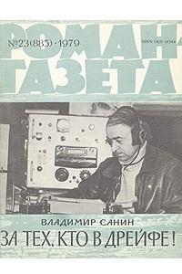 «Роман-газета», 1979 №23(885)
