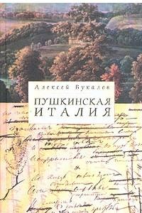 Пушкинская Италия. Записки журналиста