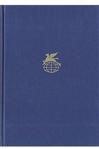 Советский рассказ. В двух томах. Том 1