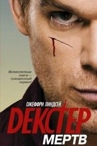 Декстер мертв
