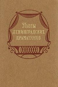 Пьесы ленинградских драматургов