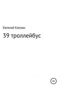 39 троллейбус (сатира, иронические рассказы)