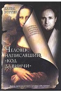 Человек, написавший