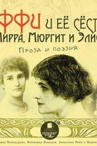 Тэффи и её сёстры: Мирра, Мюргит и Элио