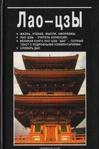 Лао-цзы: жизнь, учение, мысли, афоризмы; Лао-цзы - учитель Конфуция; великая книга Лао-цзы