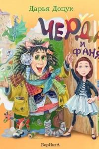Чердакус и Фаня
