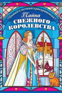 Тайна снежного королевства. Раскраска