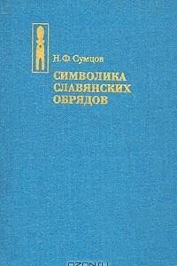 Символика славянских обрядов