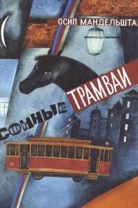 Сонные трамваи