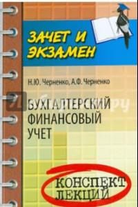 Бухгалтерский финансовый учет. Конспект лекций