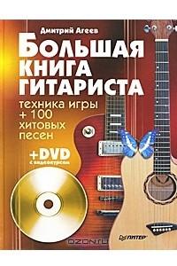 Большая книга гитариста. Техника игры + 100 хитовых песен (+ DVD-ROM)