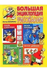 Большая энциклопедия рисования Виктора Запаренко