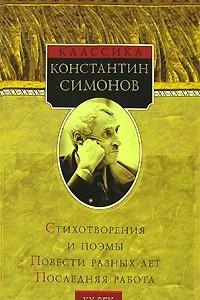 Константин Симонов. Стихотворения и поэмы. Повести разных лет. Последняя работа
