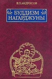 Буддизм Нагарджуны: Религиозно-философские трактаты