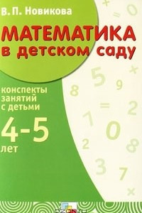 Математика в детском саду. 4-5 лет