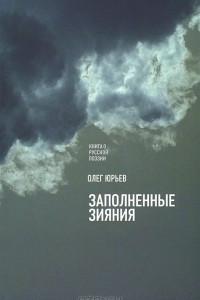 Заполненные зияния. Книга о русской поэзии