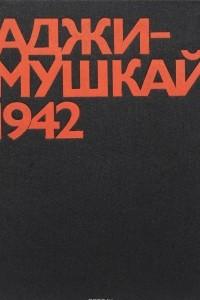 Аджимушкай 1942