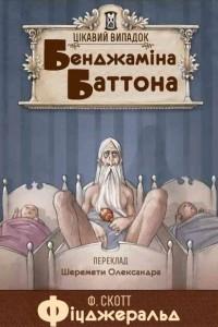 Цікавий випадок Бенджаміна Баттона