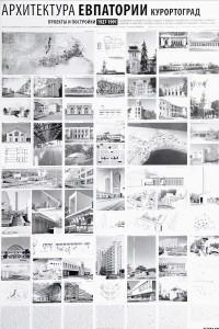 Archilog №14. Архитектура Евпатории. Курортоград 1927-1991. Плакат
