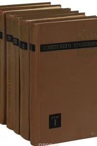 Курс советского уголовного права