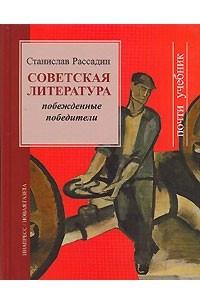 Советская литература. Побежденные победители