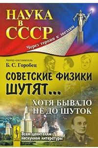 Советские физики шутят... Хотя бывало не до шуток