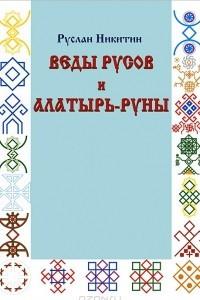 Веды русов и Алатырь-руны