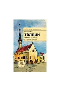 Таллин: любовь и смерть в старом городе