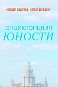 Энциклопедия юности