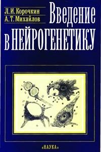 Введение в нейрогенетику