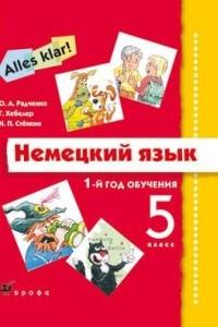 Немецкий язык. 1-й год обучения. 5 класс. Учебник + CD