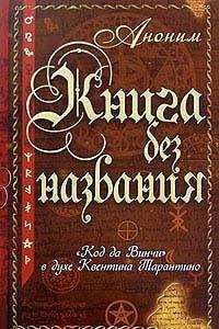 Книга без названия
