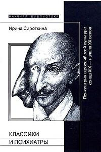 Классики и психиатры. Психиатрия в российской культуре конца XIX - начала ХХ века