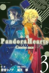 Pandora Hearts ~Caucus Race~ Volume 3