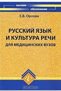 Русский язык и культура речи для медицинских вузов
