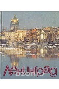 Ленинград. Фотоальбом