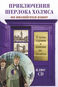 Приключения Шерлока Холмса на английском языке +CD