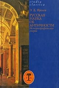 Русская наука об античности. Историографические очерки