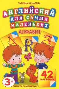 Алфавит. Книжка с наклейками