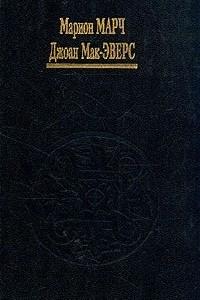 Астрология. В трех книгах. Книга 1. Основные принципы