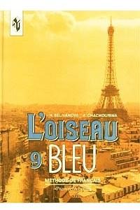 L'oiseau Bleu - 9. Methode de Francais / Синяя птица. Учебник французского языка. 9 класс
