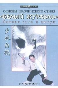 Основы шаолинского стиля `Белый журавль`. Боевая сила и цигун