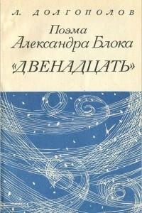 Поэма Александра Блока