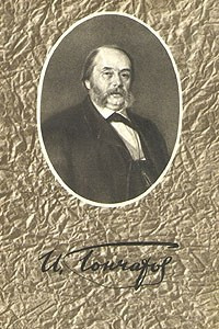 И. А. Гончаров. Собрание сочинений в 6 томах. Том 4