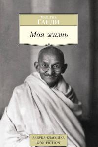 Моя жизнь. Ганди М.